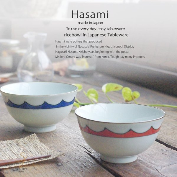 波佐見焼 2個セット濃つなぎ ご飯茶碗 飯碗  赤青 和食器 食器セット