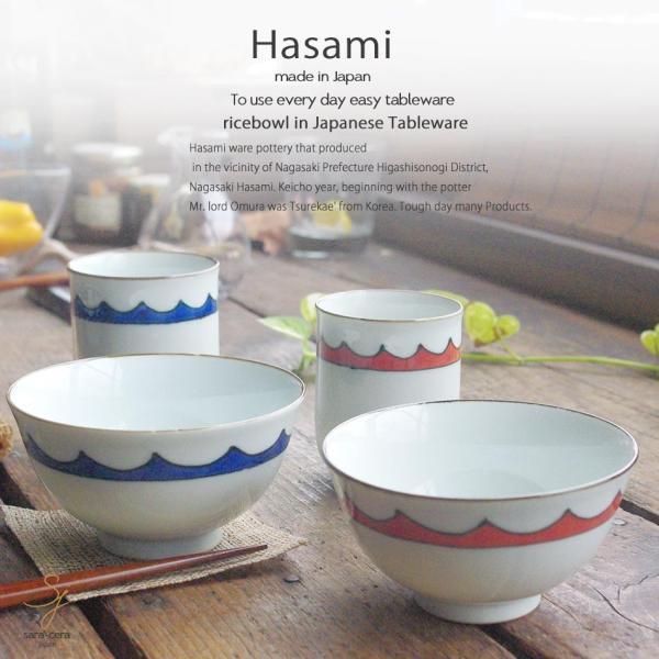 波佐見焼 4個セット濃つなぎ ご飯茶碗 飯碗  赤青湯呑 赤 青 和食器 食器セット