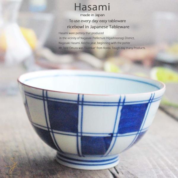 和食器 波佐見焼 古染市松 ご飯茶碗 飯碗  青 ブルー  陶器 食器 うつわ おうち