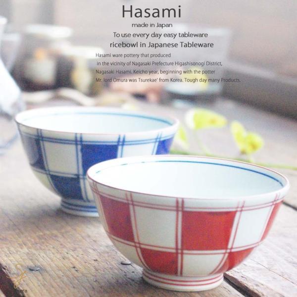 和食器 波佐見焼 2個セット古染市松 ご飯茶碗 飯碗  赤青 ブルー  陶器 食器 うつわ おうち  食器セット