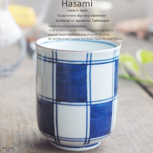和食器 波佐見焼 古染市松 湯呑 コップ 湯のみ タンブラー  青 ブルー  陶器 食器 うつわ おうち