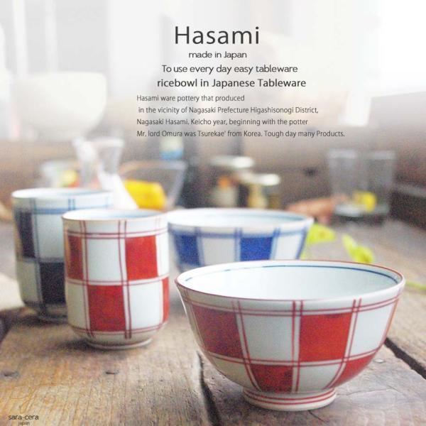 和食器 波佐見焼 4個セット古染市松 ご飯茶碗 飯碗  赤青 ブルー 湯呑 コップ 湯のみ タンブラー  赤 青 ブルー  陶器 食器 うつわ おうち  食器セット