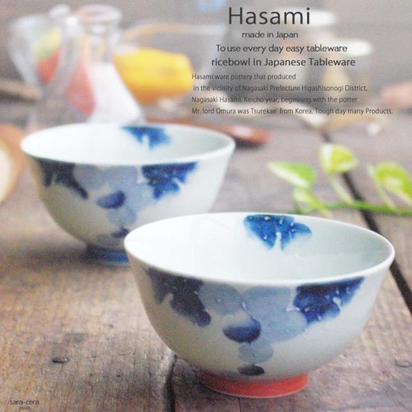 和食器 波佐見焼 2個セット染ぶどう ご飯茶碗 飯碗  赤青 ブルー  陶器 食器 うつわ おうち  食器セット|ricebowl
