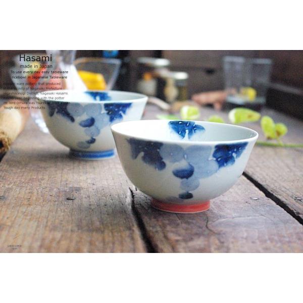 和食器 波佐見焼 2個セット染ぶどう ご飯茶碗 飯碗  赤青 ブルー  陶器 食器 うつわ おうち  食器セット|ricebowl|02