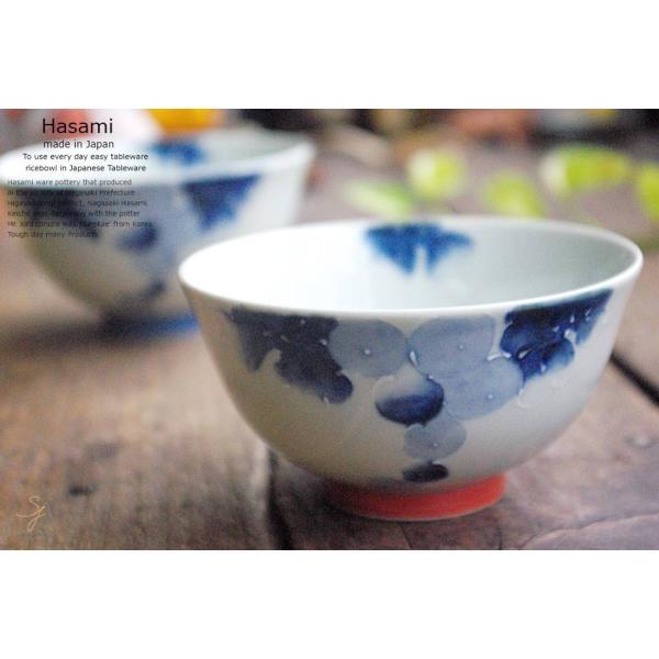 和食器 波佐見焼 2個セット染ぶどう ご飯茶碗 飯碗  赤青 ブルー  陶器 食器 うつわ おうち  食器セット|ricebowl|04