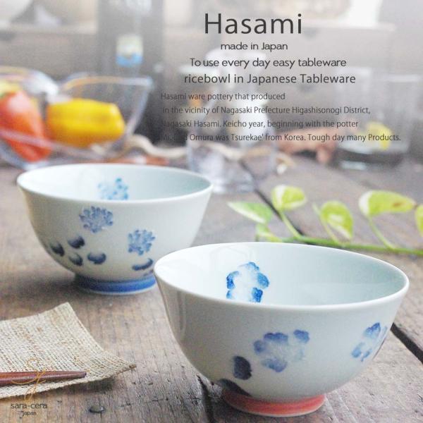 和食器 波佐見焼 2個セット詰草 ご飯茶碗 飯碗  赤青 ブルー  陶器 食器 うつわ おうち  食器セット