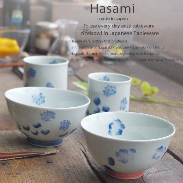 和食器 波佐見焼 4個セット詰草 ご飯茶碗 飯碗  赤青 ブルー 湯呑 コップ 湯のみ タンブラー  赤 青 ブルー  陶器 食器 うつわ おうち  食器セット