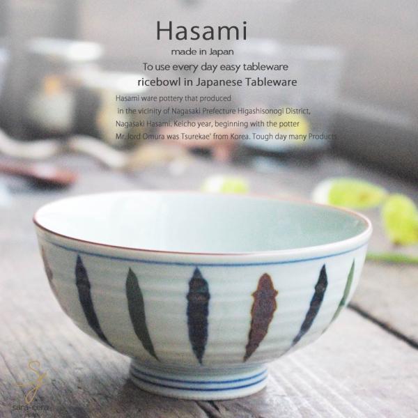 和食器 波佐見焼 色彩十草 ご飯茶碗 飯碗  青 ブルー  陶器 食器 うつわ おうち