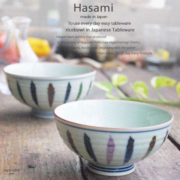 和食器 波佐見焼 2個セット色彩十草 ご飯茶碗 飯碗  赤青 ブルー  陶器 食器 うつわ おうち  食器セット