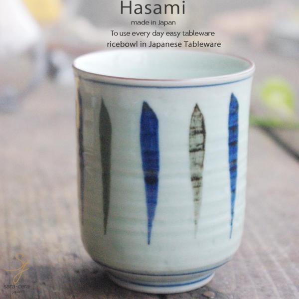 和食器 波佐見焼 色彩十草 湯呑 コップ 湯のみ タンブラー  青 ブルー  陶器 食器 うつわ おうち