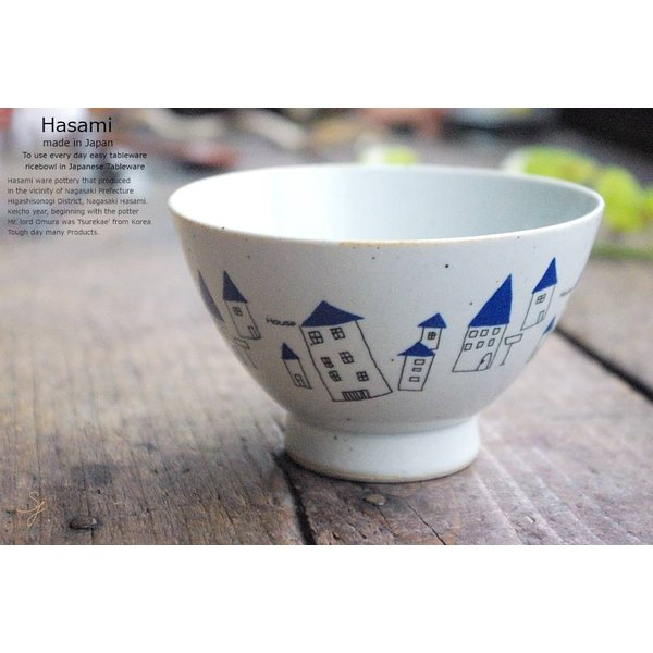 和食器 波佐見焼 メゾン くらわんか碗 ご飯茶碗 青 ブルー  陶器 食器 うつわ おうち ricebowl 03