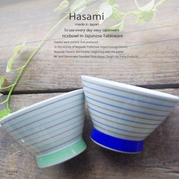 和食器 波佐見焼 2個セット 二色ライン くらわんか碗 ご飯茶碗 青 ブルー  緑 陶器 食器 うつわ おうち  食器セット