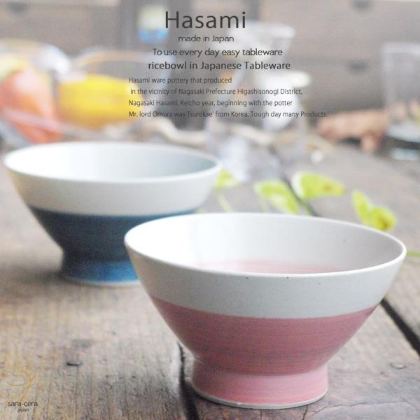 和食器 波佐見焼 2個セット呉須巻 ピンク巻 くらわんか碗 ご飯茶碗 陶器 食器 うつわ おうち  食器セット
