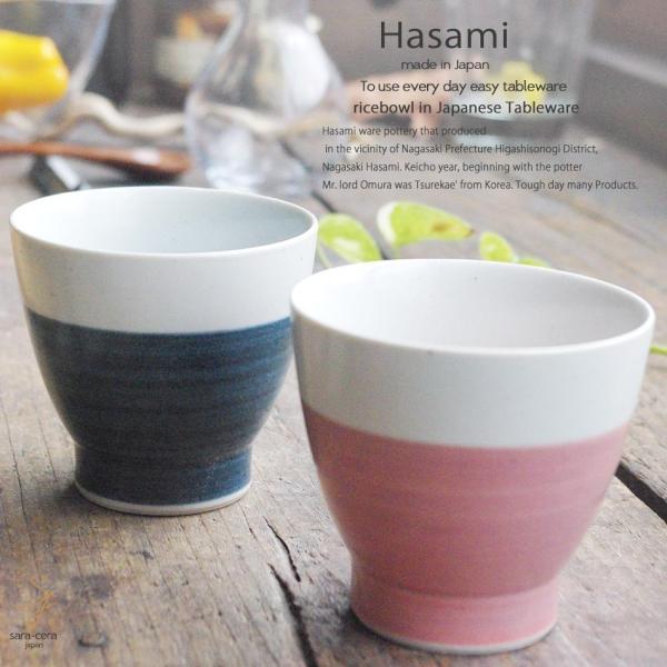 和食器 波佐見焼 2個セット呉須巻 ピンク巻 くらわんか湯呑 コップ 湯のみ タンブラー  陶器 食器 うつわ おうち  食器セット