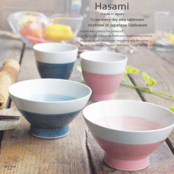 和食器 波佐見焼 4個セット呉須巻 ピンク巻 くらわんか碗 ご飯茶碗 くらわんか湯呑 コップ 湯のみ タンブラー  陶器 食器 うつわ おうち  食器セット
