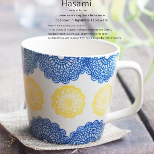 和食器 波佐見焼 レース マグカップ カフェ コーヒー 紅茶 カフェオレ  青 ブルー  陶器 食器 うつわ おうち