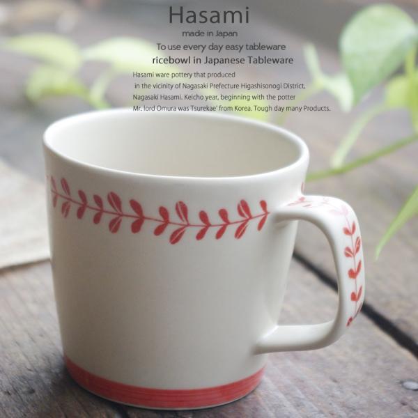 和食器 波佐見焼 リーフライン マグカップ カフェ コーヒー 紅茶 カフェオレ  赤 陶器 食器 うつわ おうち