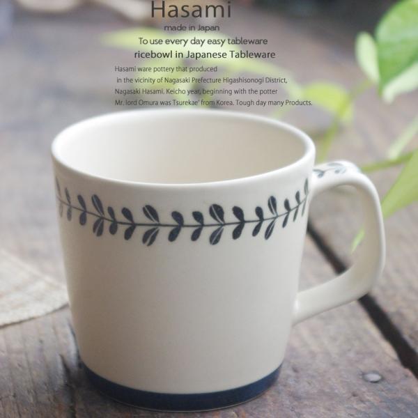 和食器 波佐見焼 リーフライン マグカップ カフェ コーヒー 紅茶 カフェオレ  黒 陶器 食器 うつわ おうち