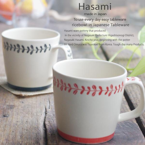 和食器 波佐見焼 2個セットリーフライン マグカップ カフェ コーヒー 紅茶 カフェオレ  赤 黒 陶器 食器 うつわ おうち  食器セット