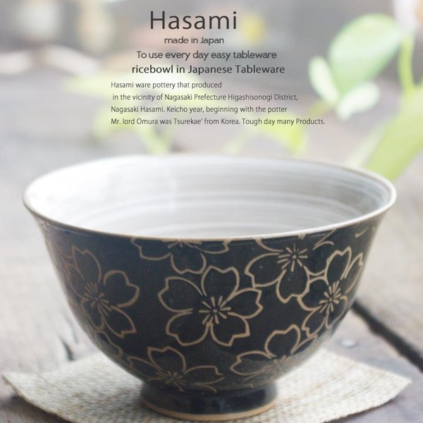 和食器 波佐見焼 化粧色巻桜 ご飯茶碗 飯碗  黒 陶器 食器 うつわ おうち