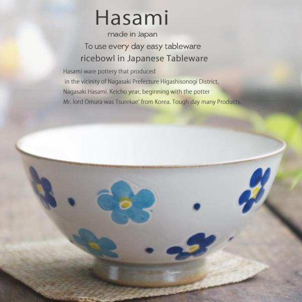 和食器 波佐見焼 化粧小花 ご飯茶碗 飯碗  青 ブルー  陶器 食器 うつわ おうち