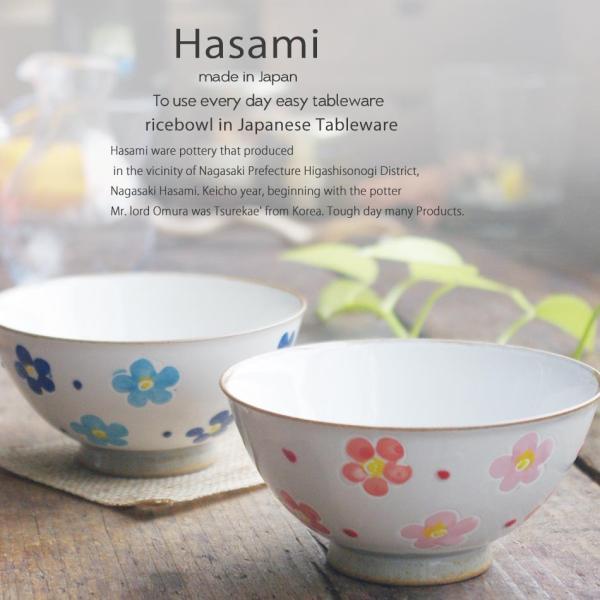 和食器 波佐見焼 2個セット 化粧小花 ご飯茶碗 飯碗  赤 青 ブルー  陶器 食器 うつわ おうち  食器セット