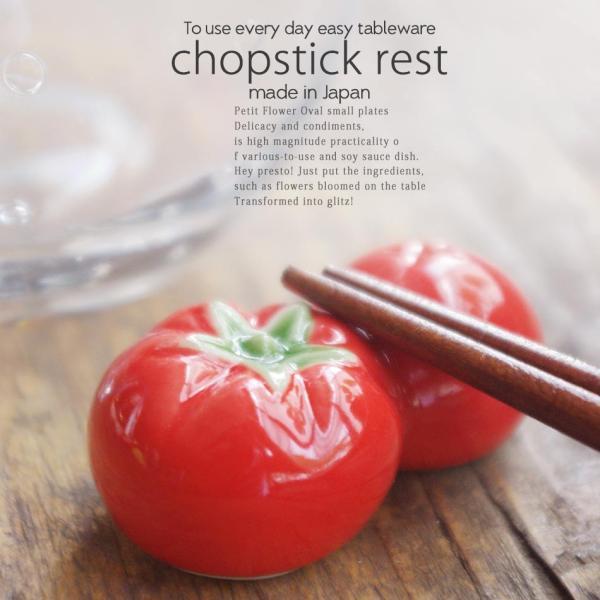 和食器 お野菜大好きおいしいね リコピンたっぷりまんまる 完熟トマト 箸置き 美濃焼 卓上小物 レスト おうちごはん お箸置き とまと