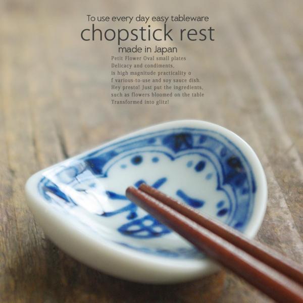 和食器 ころんとまぁーるい 藍染ジャパンブルー 丸 箸置き 福福 美濃焼 卓上小物 レスト お箸置き 豆皿 おうちごはん