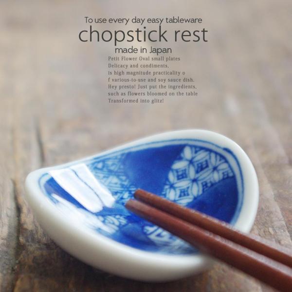 和食器 ころんとまぁーるい 藍染ジャパンブルー 丸 箸置き 濃地紋 美濃焼 卓上小物 レスト お箸置き 豆皿 おうちごはん