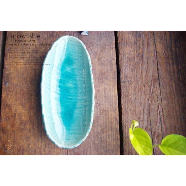 トルコブルーに吸い込まれそうな ターコイズ トルコブルー 釉 オーバル楕円 前菜サラダボウル 和食器|ricebowl|02