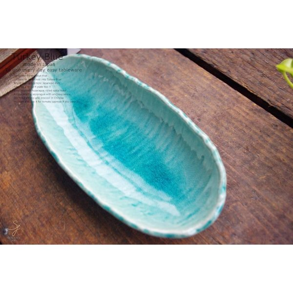 トルコブルーに吸い込まれそうな ターコイズ トルコブルー 釉 オーバル楕円 前菜サラダボウル 和食器|ricebowl|03