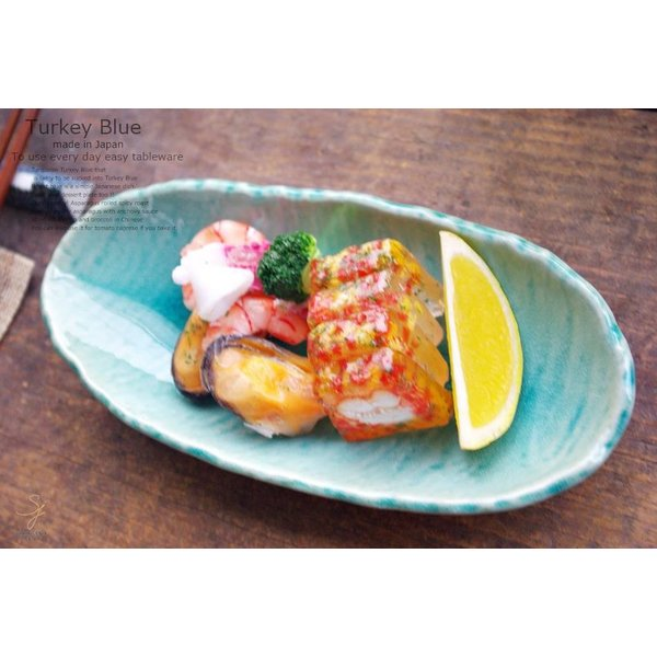 トルコブルーに吸い込まれそうな ターコイズ トルコブルー 釉 オーバル楕円 前菜サラダボウル 和食器|ricebowl|06