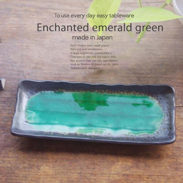 すごいエメラルドグリーンの魅惑 緑 ロングスクエア 前菜サラダトレイ 和食器 長角皿
