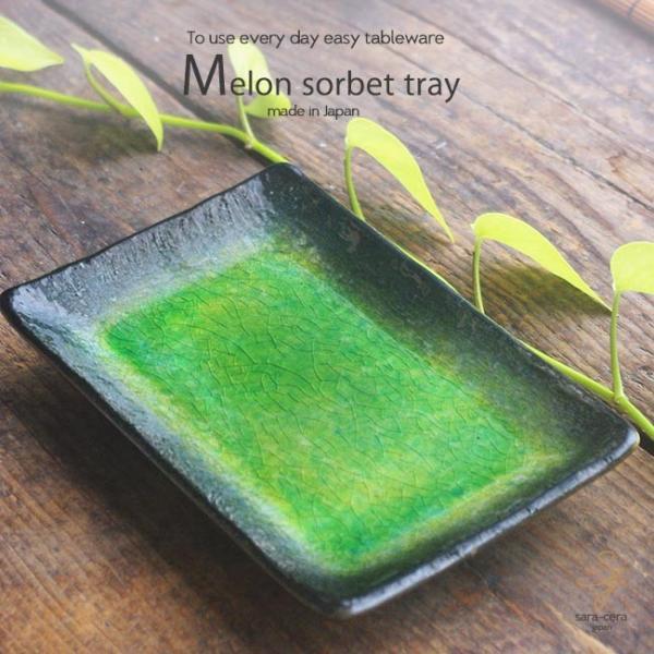 メロンシャーベットのようなイエローグリーン緑釉 貫入 前菜ディッシュ 和食器 長角皿 焼物皿 串皿