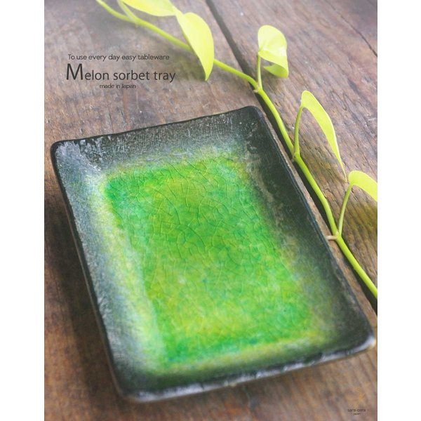 メロンシャーベットのようなイエローグリーン緑釉 貫入 前菜ディッシュ 和食器 長角皿 焼物皿 串皿|ricebowl|11