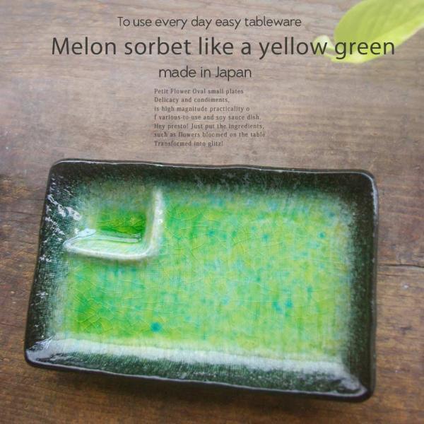 メロンシャーベットのようなイエローグリーン緑釉 貫入 天ぷらお刺身仕切り皿 和食器 長角皿 仕切皿