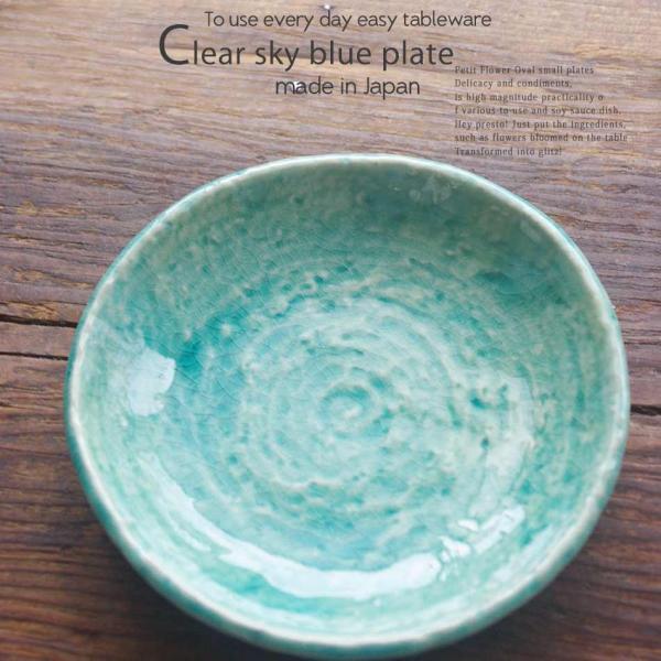 トルコブルーに吸い込まれそうな ターコイズ トルコブルー 釉 丸皿 シェアプレート 取り皿 小皿 和食器