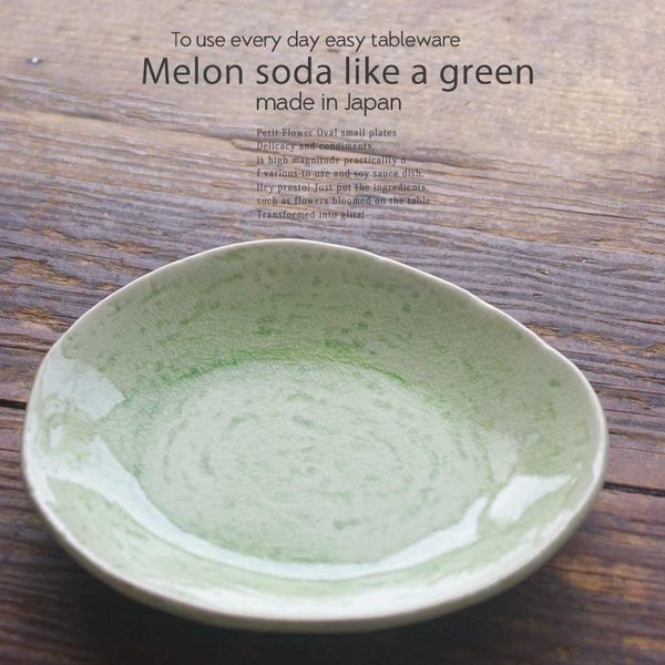 メロンソーダのようなシュワっと グリーン緑 オーバル楕円 シェアプレート 取り皿 小皿 和食器 変型皿 変形皿