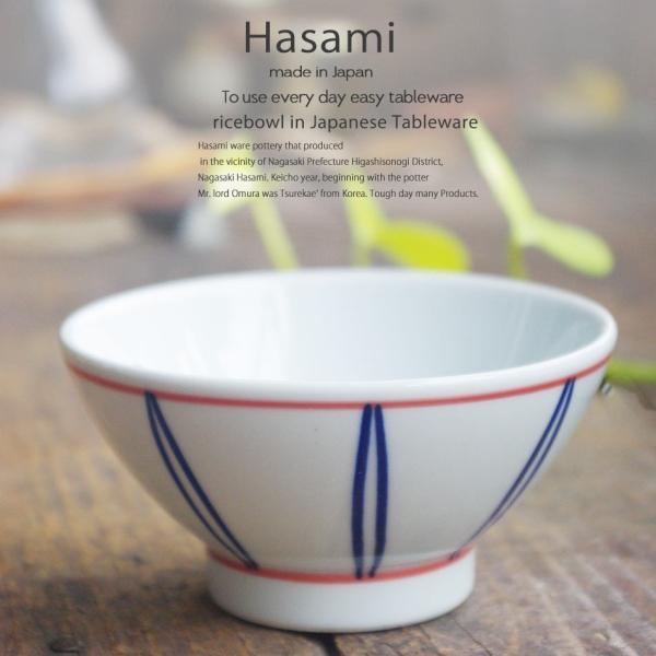 和食器 波佐見焼 一筆十草 藍染付けブルー ご飯茶碗 飯碗  赤ライン 陶器 食器 うつわ おうち