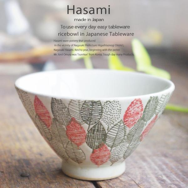 和食器 波佐見焼 くらわんか碗 ご飯茶碗 飯碗  リーフスタッフィング  木の葉詰め ピンク 陶器 食器 うつわ おうち