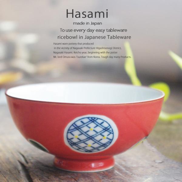 和食器 波佐見焼 赤釉丸紋 ご飯茶碗 飯碗  陶器 食器 うつわ おうち|ricebowl