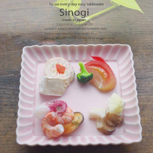 しのぎ さくら色 ピンクマット 桜 ぴんく トースト スクエアディッシュ 正角皿 17cm うつわ 日本製 おうち 十草 ストライプ
