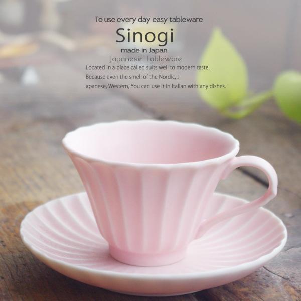 しのぎ さくら色 ピンクマット 桜 ぴんく 焙煎豆の珈琲カップソーサー コーヒーカップ うつわ 日本製 おうち 十草 ストライプ
