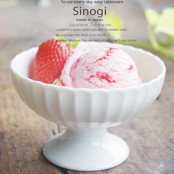 しのぎ 白い食器 白磁 アイスクリーム サンデー フルーツ かき氷 高台デザート碗 あんみつ みつまめ うつわ 日本製 おうち 十草 ストライプ