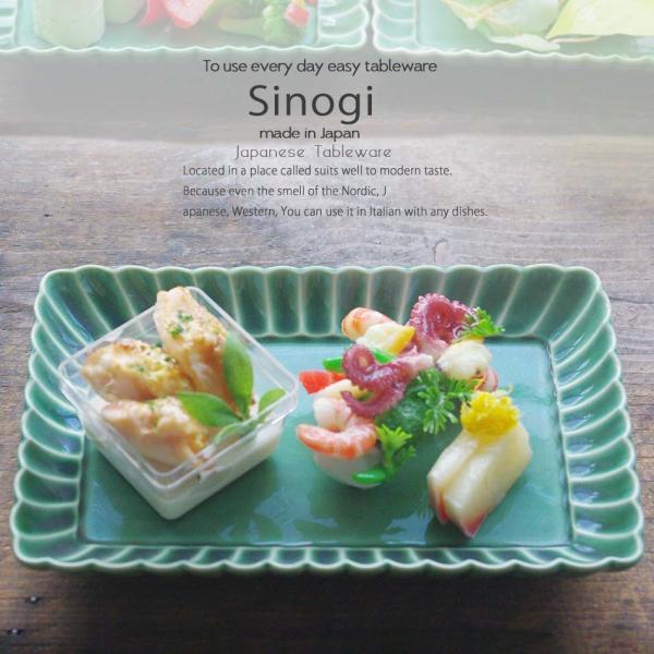 しのぎ 織部グリーン 緑 オブロングスクエア 焼き物 長角皿 21cm うつわ 日本製 おうち 十草 ストライプ