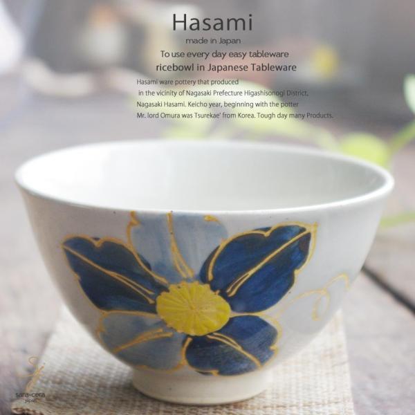和食器 波佐見焼 化粧鉄仙花 青ブルー ご飯茶碗 飯碗  陶器 食器 うつわ おうち