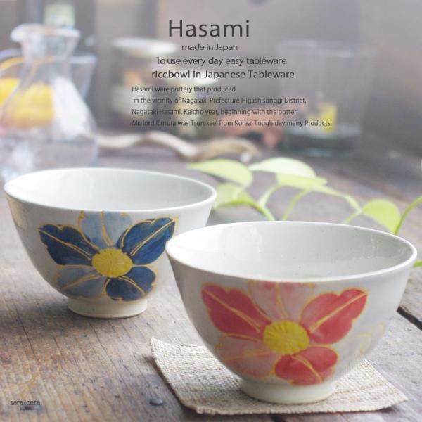 和食器 2個セット 波佐見焼 化粧鉄仙花 青 ブルー 赤 レッド ご飯茶碗 飯碗  陶器 食器 うつわ おうち