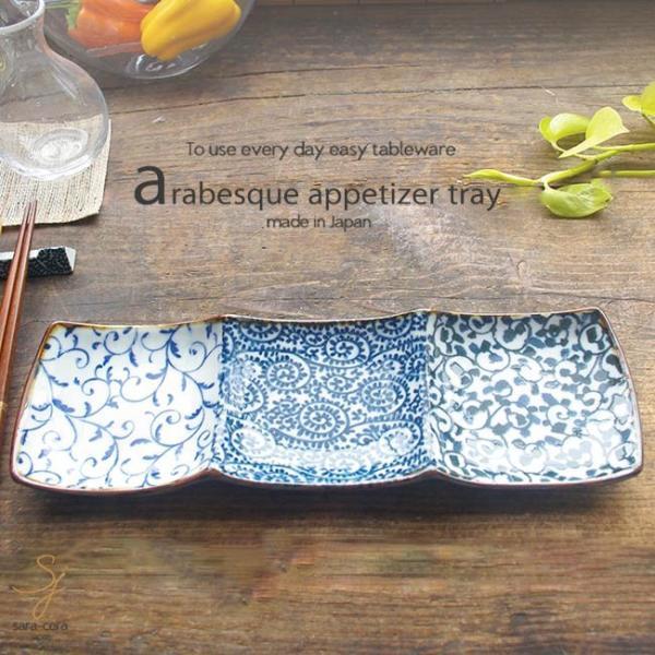 おうちで和食前菜 藍染付けブルー 3品の長角皿 ロングトレー 大皿 盛皿 焼物 仕切り アミューズ オードブル