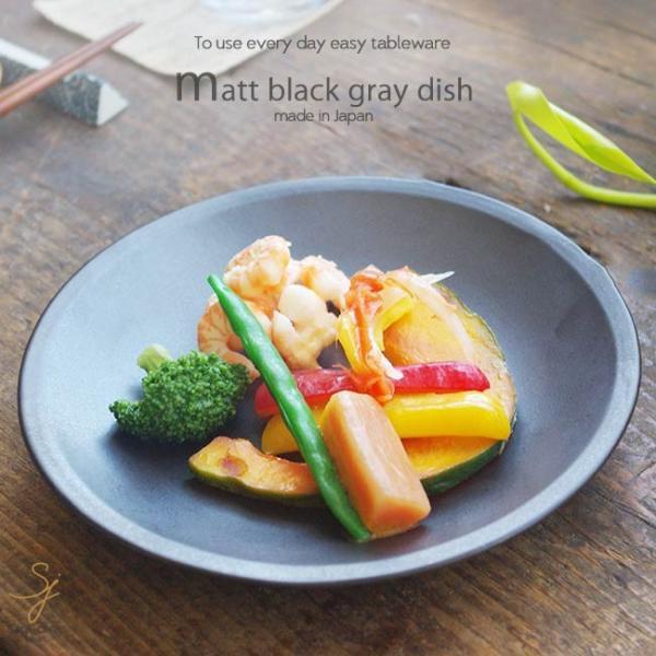 和食器 豚肉となすのねぎ塩トマトサラダ ブラックグレー 中皿 和皿 前菜 アミューズ オードブル うつわ 陶器 おうち 美濃焼