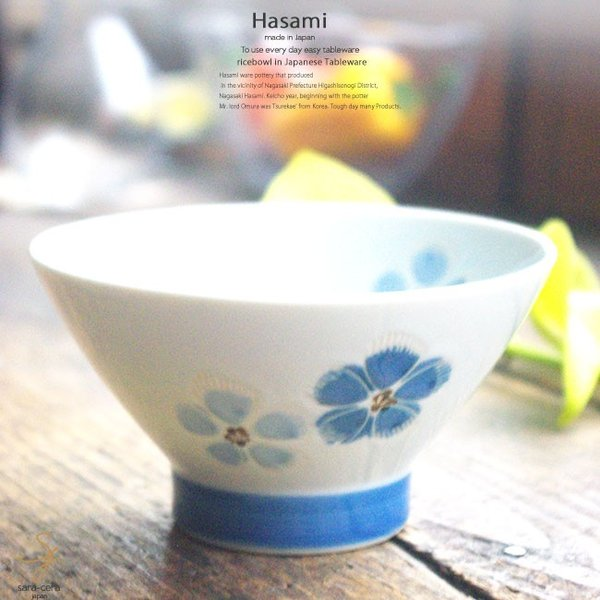和食器 波佐見焼 くらわんか碗 花紋 ご飯茶碗 飯碗 小鉢 陶器 食器 うつわ おうち ごはん